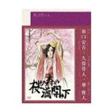 【送料無料選択可】アニメ/青い文学シリーズ 桜の森の満開の下