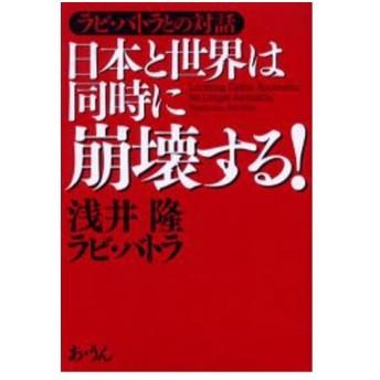 日本と世界は同時に崩壊する! ラビ・バトラとの対話