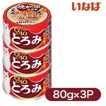 いなば チャオ とろみ 焼かつお ささみ カツオ節入り 80g×3 (キャットフード/ウェットフード・猫缶/猫用/ペットフード/いなば チャオ(CIAO))