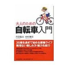 大人のための自転車入門 / 丹羽隆志  〔本〕