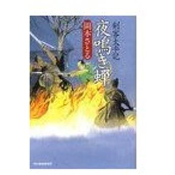 夜鳴き蝉 剣客太平記 (ハルキ文庫 お13-2 時代小説文庫)/岡本さとる/著(文庫)