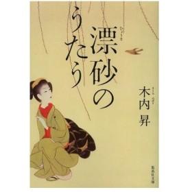 漂砂のうたう (集英社文庫)/木内昇/著(文庫)