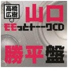 高橋広樹のモモっとトーークCD 山口勝平盤/ラジオ・サントラ[CD]【返品種別A】