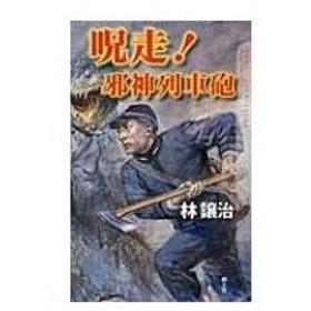 呪走!邪神列車砲 クトゥルー・ミュトス・ファイルズ / 林譲治  〔新書〕