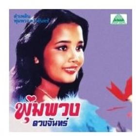 プムプワン ドゥワンチャン Phumphuang Duanchan / ラム プルーン プムプワン ドゥワンチャン Lam Phloen Phumphuang Duanchan