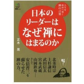 日本のリーダーはなぜ禅にはまるのか/正木晃/〔著〕