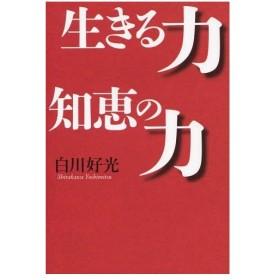 生きる力 知恵の力/白川好光/著