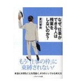 なぜ、仕事ができる人は残業をしないのか (ソフトバンク文庫)/夏川賀央/著(文庫)