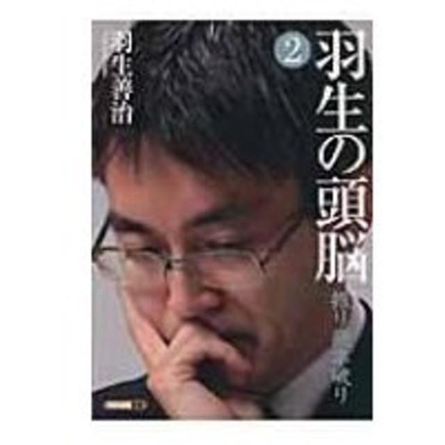 羽生の頭脳 2 振り飛車破り 将棋連盟文庫 / 羽生善治 ハブヨシハル  〔本〕