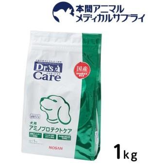 ドクターズケア Dr'sCARE 犬用 アミノプロテクトケア 1kg 食事療法食