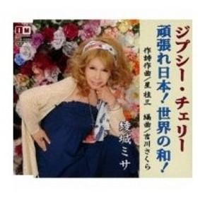 綾城ミサ / ジプシー・チェリー / 頑張れ日本!世界の和!  〔CD Maxi〕