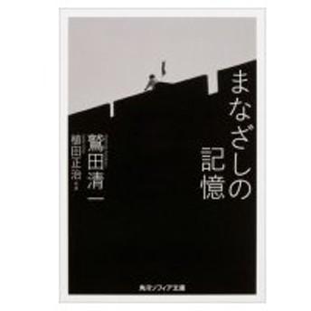 まなざしの記憶 角川ソフィア文庫 / 鷲田清一  〔文庫〕