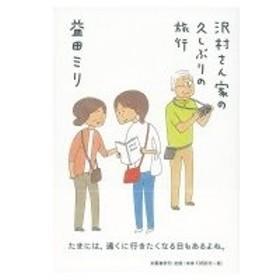 沢村さん家の久しぶりの旅行 / 益田ミリ マスダミリ  〔本〕