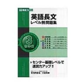 英語長文レベル別問題集 3(標準編) / 安河内哲也  〔全集・双書〕