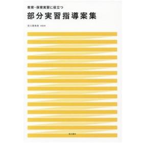 部分実習指導案集 教育・保育実習に役立つ/宮川萬寿美/総監修