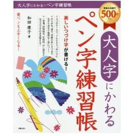 大人字にかわるペン字練習帳 美しいつづけ字が書ける!/和田康子/著