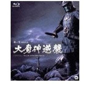 大魔神逆襲 Blu-ray/二宮秀樹[Blu-ray]【返品種別A】