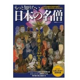もっと知りたい日本の名僧 その教えと波乱の生涯