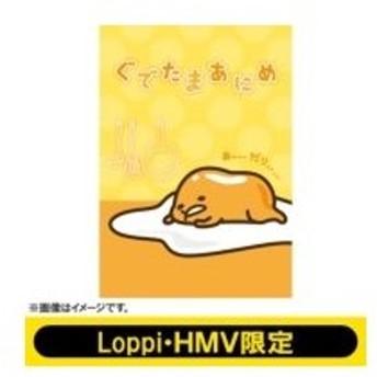 【Loppi・HMV限定】「ぐでたまあにめ」ランチトートセット付  〔DVD〕