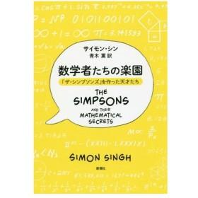 【送料無料選択可】数学者たちの楽園 「ザ・シンプソンズ」を作った天才たち / 原タイトル:THE SIMPSONS AND THEIR MATHEMA