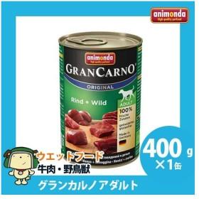 アニモンダ 犬用 グランカルノウエットフード アダルト 牛肉・野鳥獣 400g
