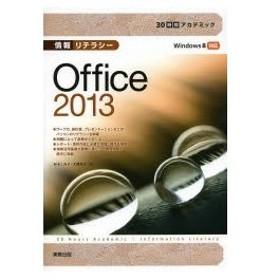 情報リテラシーOffice 2013