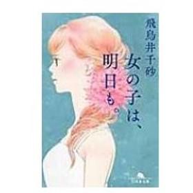 女の子は、明日も。 幻冬舎文庫 / 飛鳥井千砂  〔文庫〕