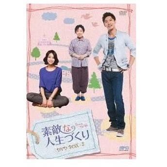 【ゆうメール利用不可】TVドラマ/素敵な人生づくり DVD-BOX 2