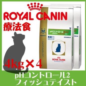 ロイヤルカナン 猫用療法食 PHコントロール2フィッシュテイスト 4kg 4袋セット 成猫用キャットフード 猫用 フード 食事療法 猫