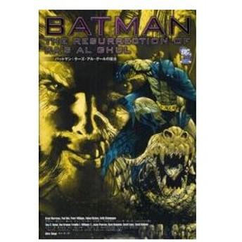 【在庫あり/即出荷可】【新品】バットマン:ラーズ・アル・グールの復活 (全1巻)