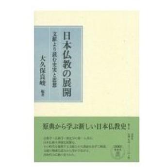 日本仏教の展開 文献より読む史実と思想 / 大久保良峻  〔本〕