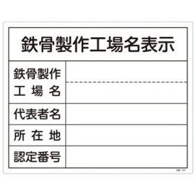 工事用標識(鉄骨製作工場名標識) 日本緑十字社 工事-107 鉄骨製作工場名表