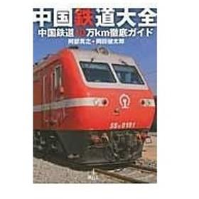 中国鉄道大全/阿部真之