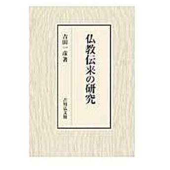 仏教伝来の研究/吉田一彦