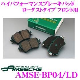 Amsechs アムゼックス AMSE-BP04/LD ハイパフォーマンスブレーキパッド ローダストタイプ フロント用 MINI R50/R52/R53/R60/R61等用