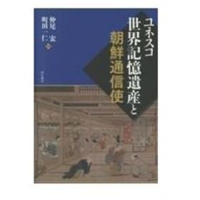ユネスコ世界記憶遺産と朝鮮通信使/仲尾宏
