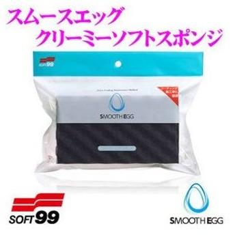 ソフト99 スムースエッグ クリーミーソフトスポンジ リッチな泡でやさしく洗浄