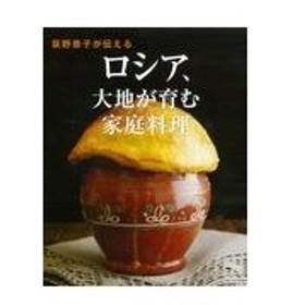 ロシア、大地が育む家庭料理/荻野恭子