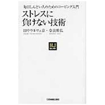 ストレスに負けない技術/田中ウルヴェ京