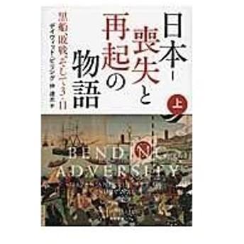 日本ー喪失と再起の物語 上/デイヴィッド・ピリン