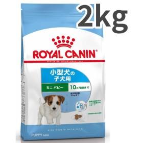 ロイヤルカナン ミニパピー 小型犬子犬用 2kg【送料無料】
