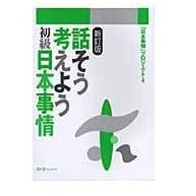 話そう考えよう初級日本事情 新訂版/「日本事情」プロジェ