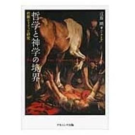 哲学と神学の境界/近藤剛