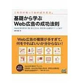 基礎から学ぶWeb広告の成功法則/本間和城