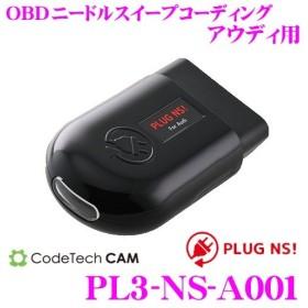 コードテック OBDIIニードルスイープコーディング PL3-NS-A001 PLUG NS! アウディ A1/A4/A5/Q5等用