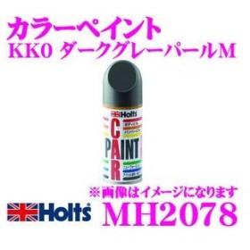 Holts ホルツ MH2078 カラーペイント日産車用:ダークグレーパールM(KK0)
