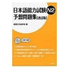 日本語能力試験N2予想問題集 改訂版/国書日本語学校