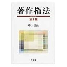 著作権法 第2版/中山信弘