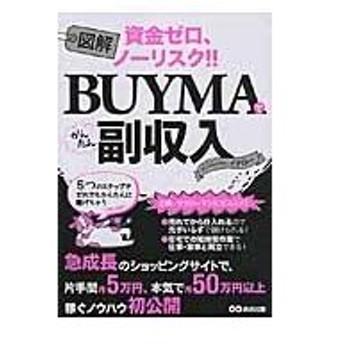 図解BUYMAでかんたん副収入/BUYMAの名人イチ