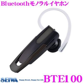 【在庫あり即納!!】SEIWA セイワ BTE100 Bluetoothモノラルイヤホン ハンズフリーヘッドセット Bluetooth規格ver.5.0対応 BT640後継品